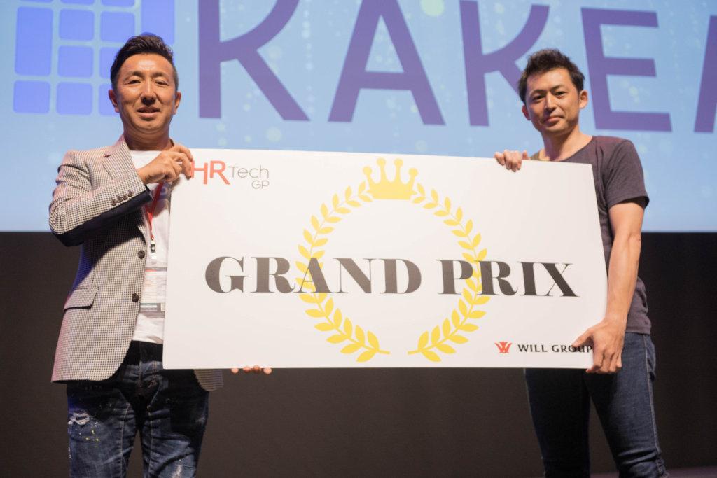 2018年グランプリ写真